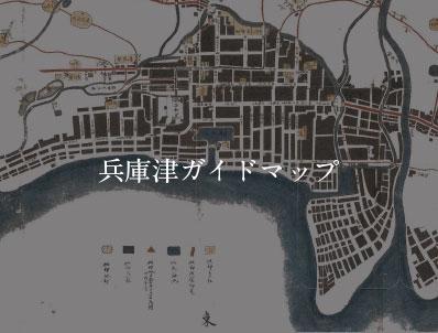 兵庫津ガイドマップ