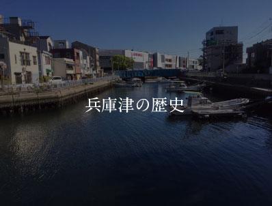 兵庫津の歴史