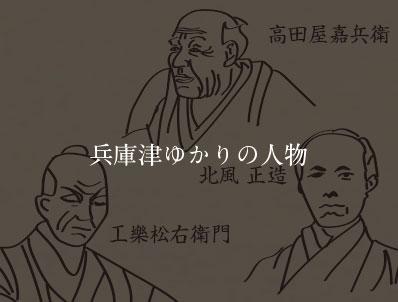 兵庫津ゆかりの人物