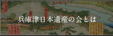 兵庫津日本遺産の会とは