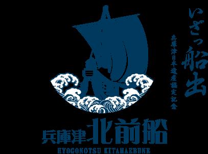 いざ船出兵庫津北前船ロゴ