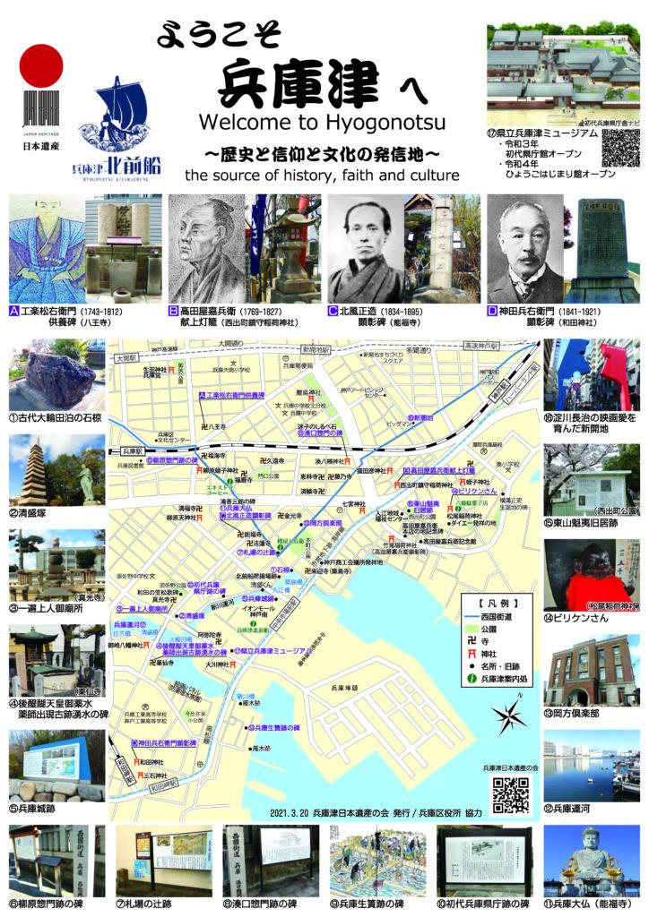 兵庫津再発見ウォークマップ最新版